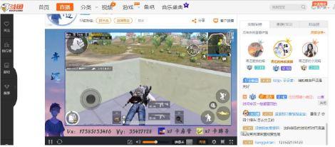 douyou screenshot